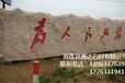 门牌石头花岗岩石雕门牌石门牌石制作