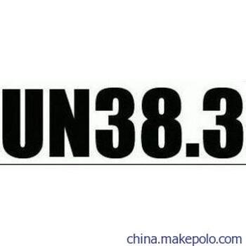 un38.3认证办理,费用低,权威有效