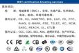 办理京东电子电器检测天猫淘宝电器质量检测报告(质检报告)