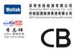 沙特手機CB認證,電視機CB認證,LED燈管和燈具設備CB認證在哪申請