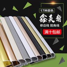 北京瓷砖阳角线黑色灰色l38lllzz852厂东森游戏主管直销图片