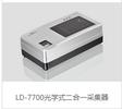 龙盾LD-7700居民身份证指纹采集器