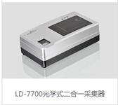 LD-7700居民身份证指纹采集器图片
