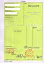 厦门代办加签原产地证