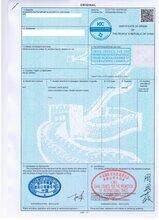 衢州代办出口原产地证