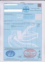 泰安代办一般原产地证