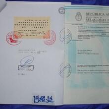 代办阿根廷大使馆认证