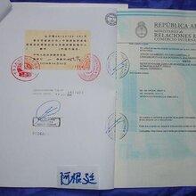 南充代办阿根廷大使馆认证