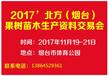 2017烟台果树苗木生产资料交易会