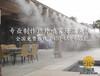 商业街区喷雾降温设备公司-金恒德环保科技