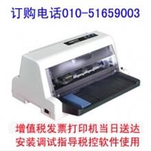 中稅TS-635KII稅控打印機北京市增值稅專用打印機提供送貨安裝調試圖片