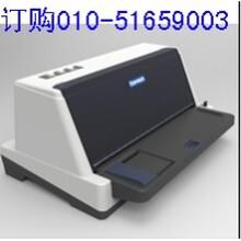 星谷科技CP-530K增值稅專用打印機圖片