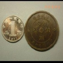 四川哪里可以评估鉴定四川铜币价值多少钱