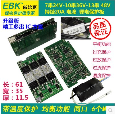 锂电池保护板改装车