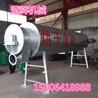 冠輝GH多功能生物質顆粒真空干燥機滾筒回轉式烘干機