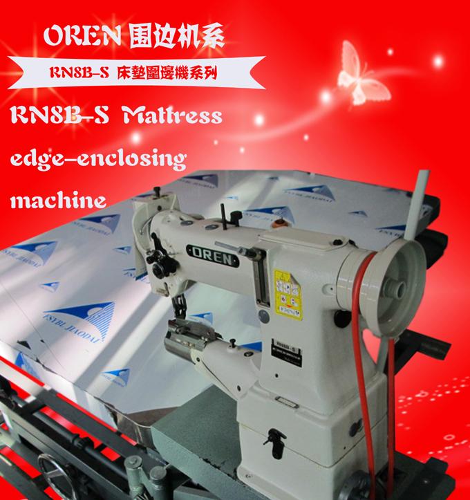 高速新款节能电机床垫围边机缝纫机包台架一体床垫机RN8B-S