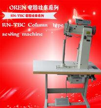 奥玲RN-8365电脑柱式高车箱包缝纫机草帽缝纫机雨靴缝纫机