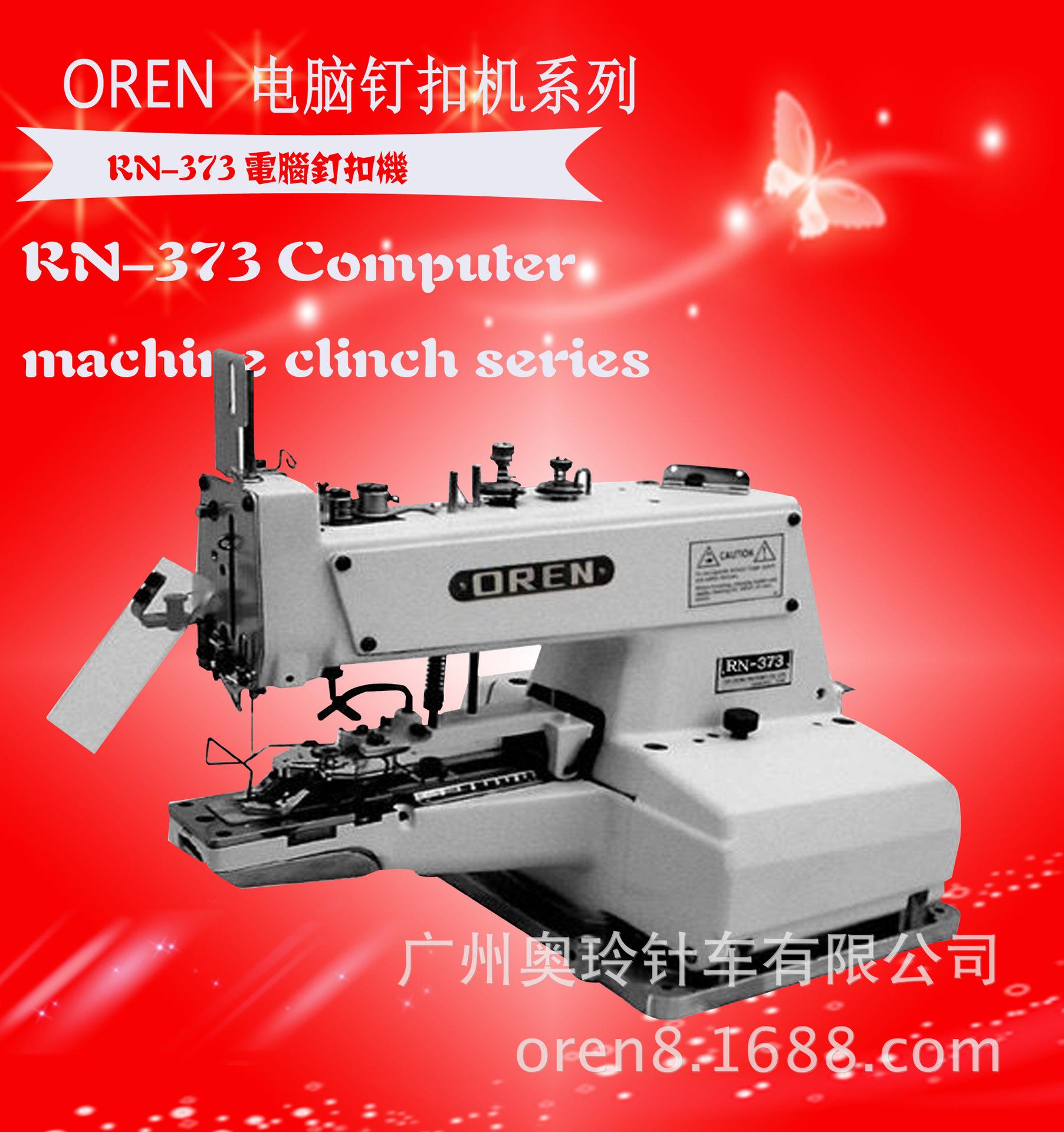原装进口奥玲专用衬衣钉扣机RN-373半自动缝纫机