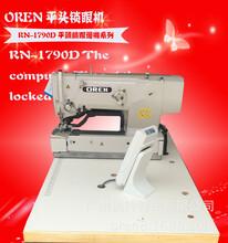 厂家直供奥玲RN-1790直眼机/扣眼机线迹视频