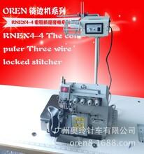 促销供应奥玲RNEX4-4南方袜子包边专用锁边机