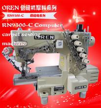 厂家热销奥玲RN9300-C全自动剪线绷缝机