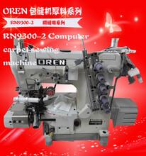 促销供应奥玲RN9300-2T恤衫设计图缝纫机
