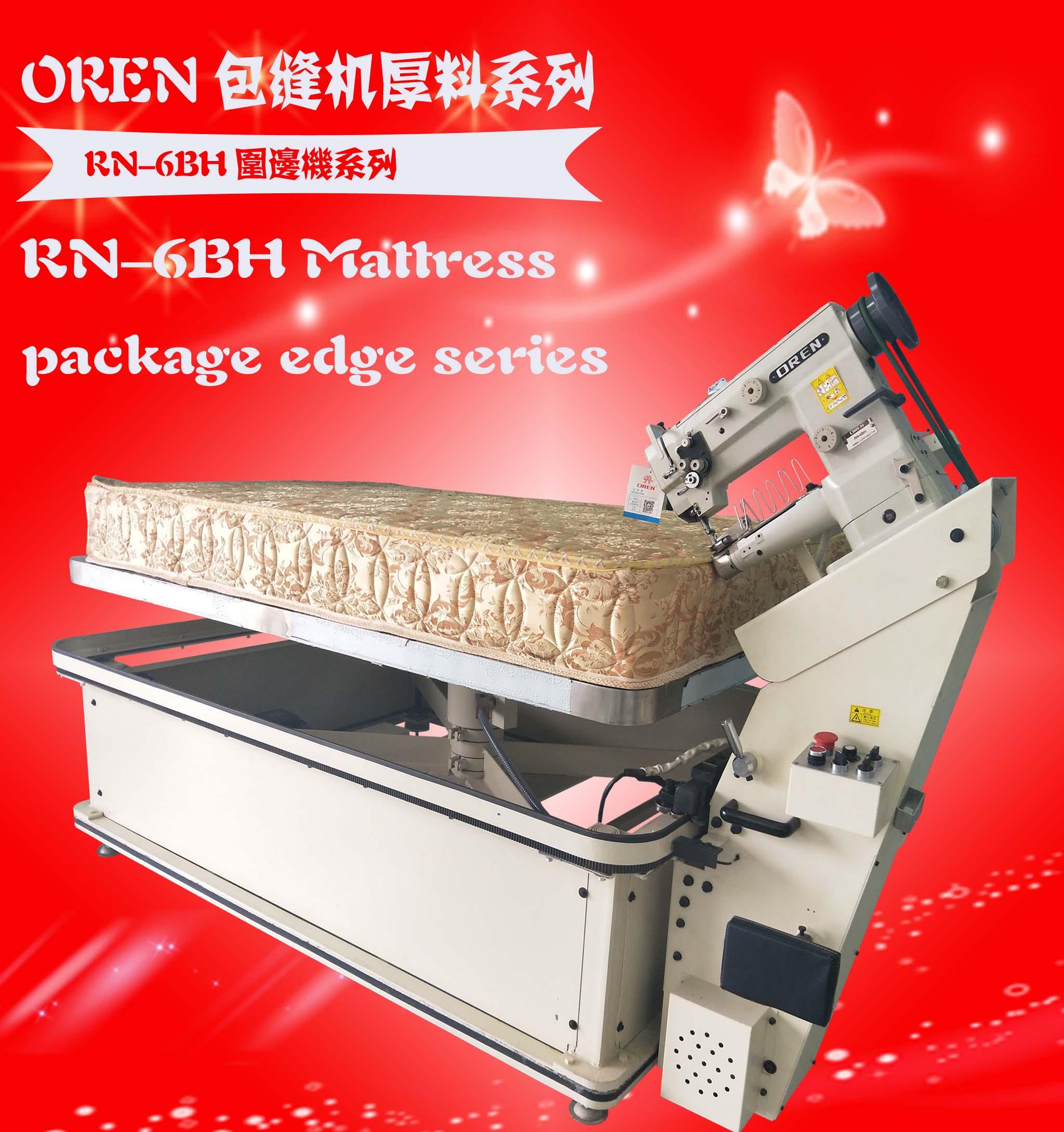 奥玲新款自动升降床垫包边机RN-6BH