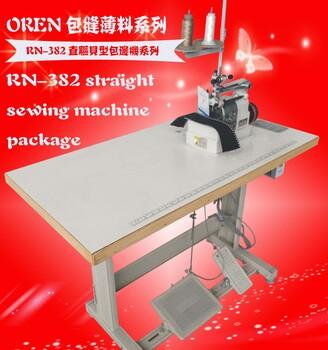 奥玲RN-382新款大贝机贝壳形饰边缝纫机