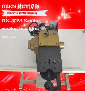 奧玲新款RN-TB5毛絨玩具封口機枕頭內膽封口衣車