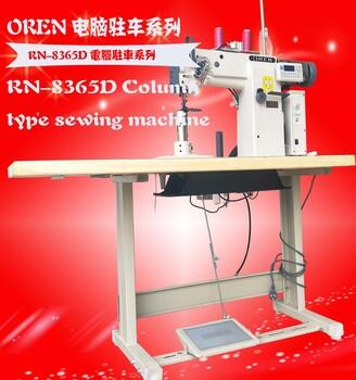 奧玲電腦矮柱車RN-8365D厚料縫紉機