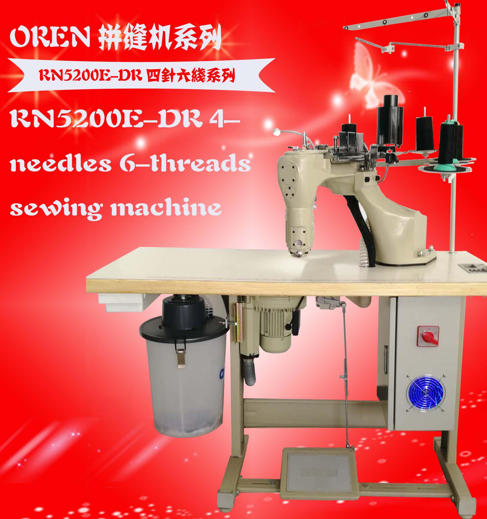 17年新款奥玲牌RN5200E-DS直驱四针六线拼缝机.运动瑜伽专用机器设备