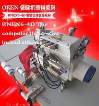 奧玲RNEX6-4D衣領包邊機服裝鎖邊機工廠用縫紉機