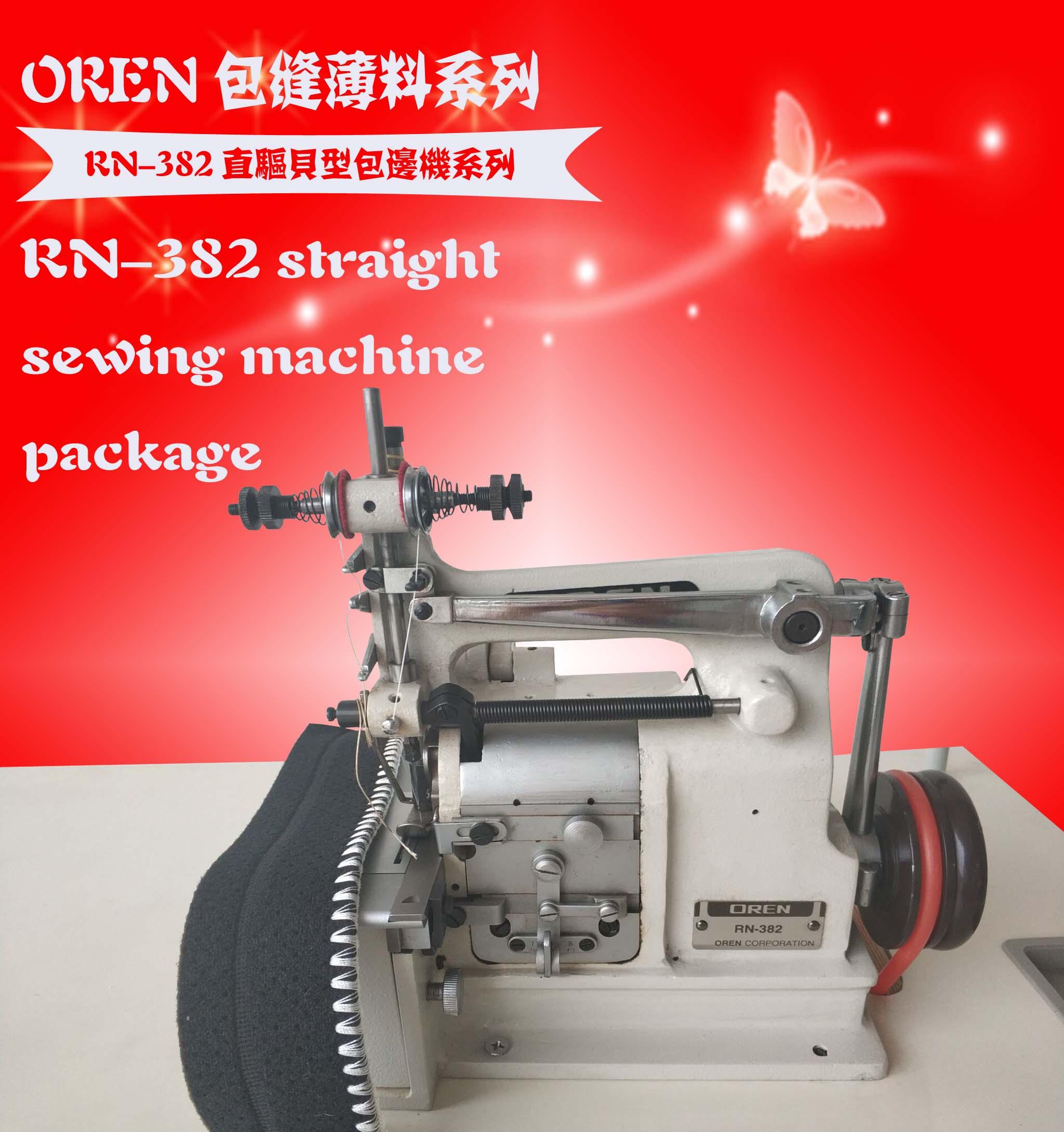 奥玲RN-382贝型机生产厂商工业专用车服装装饰花边机进口缝纫机