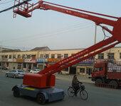 折臂式升降机供应厂家