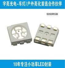 供应防水系列2.8高5050RGB防水灯珠,0.2W晶元芯片全彩贴片灯珠