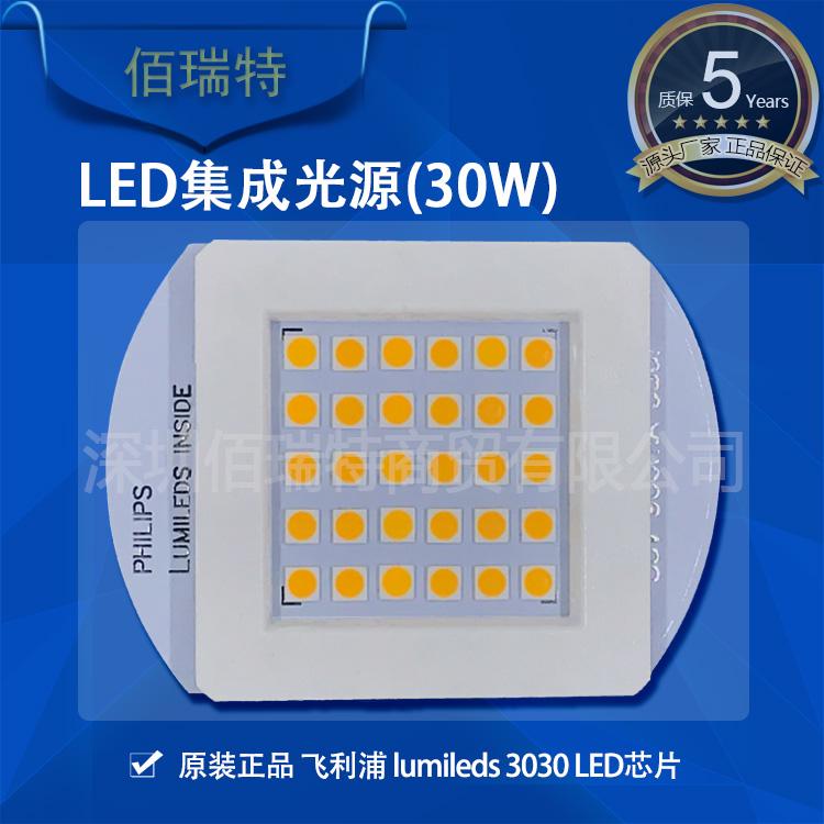 原装飞利浦50W光源led集成光源灯珠飞利浦3030投光灯光源