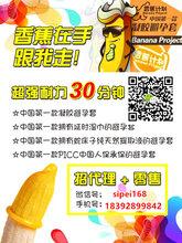 香蕉计划避孕套代理官网,玛莎计划的优势是什么?
