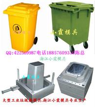 垃圾桶模具制造黄岩60升环卫桶塑胶模具厂家