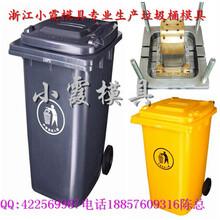 专业收纳桶模具生产100升收集桶模具制造