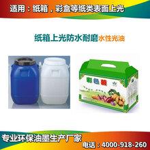 厂家直销纸箱防水光油,高透明,耐摩擦的纸箱防水光油,鲁科厂家专业生产值得信赖