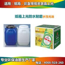 广东纸箱耐磨光油制造商,luke纸箱耐磨光油生产厂家