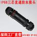 三芯直通電纜防水連接器IP68防水接頭自鎖螺絲LED燈具防水連接器