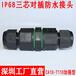 三芯電纜防水連接器IP68公母對插防水接頭自鎖螺絲燈具防水接頭