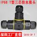 T型三通3芯防水接頭自鎖螺絲LED戶外連接器密封性強接頭工業接頭