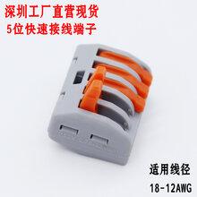 5pin快速接线端子222建筑布线并线端子照明导线接线分线器图片
