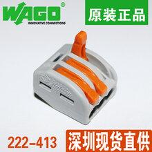 快速接线端子3位电工电气接线并线端子wago/万可222-413原装图片