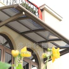 弗瑞特铝合金窗台棚、露台棚和车棚系列直销