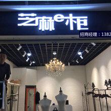 免费铺货/快时尚品牌服装加盟/女装折扣店加盟/芝麻E柜直营