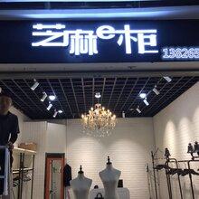 芝麻E柜合作开店模式/免费铺货直营合作/品牌女装折扣加盟店
