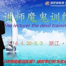 特别提醒《讲师魔鬼训练营》被学员誉为演讲口才的西点军校(4.30-5.3)开营!!!!